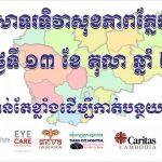 cambodia-wsd